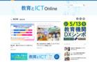 教育とICT/教育とICT Online