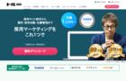 7媒体に求人掲載!LINEFacebook連携・・採用ラク管理ツール「トルー」