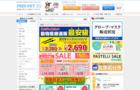 フィード ベット 新商品セールカタログ DM 同梱