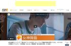 【CS放送局】アジアドラマチックTV/番組概要(女性向け通販チャンネル)