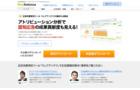 広告効果測定ツール「ウェブアンテナ(WebAntenna)」