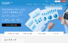 中小企業のWebアクティブユーザーを掴む【bizocean】