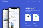 世界最大の語学交流・自習アプリHelloTalk /ハロートーク