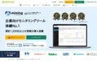 企業のリスクマネジメントのための ソーシャルモニタリングツール e-mining