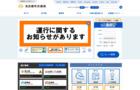 名古屋市交通局 交通広告デジタルサイネージ