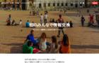 アナログ&デジタルで地域全戸へリーチ!地域振興冊子(お店情報やクーポン掲載可能)