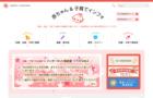 2021年度版 母子健康手帳  副読本