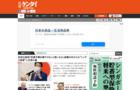日本最大級の40-60代&シニア向けWEBメディア【日刊ゲンダイDIGITAL】