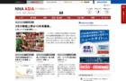 アジア経済のビジネス情報「NNA」