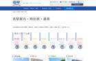埼玉高速鉄道交通広告