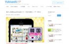 YUBISASHI JAPAN touch&talk 台湾メディア