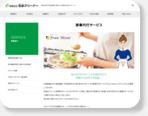 FrauHeine|FrauHeine(フラウハイネ)は、広島県福山市の家事代行、遺品整理サー...