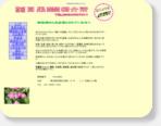 目黒看護婦家政婦紹介所|東京目黒で創業80年上の実績のある家政婦紹介所として ハウスキーパーを紹...