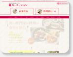 カーネーション|Carnation(カーネーション)は、愛知県名古屋市の家事代行サービス...