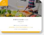 イエコック料理代行|イエノナカカンパニーが提供する料理代行サービス  訪問日の料理に加えて...