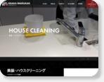 APRON|大阪と和歌山県白浜の家事代行サービス「エプロン」  プロハウスクリーニ...