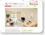 エコハウス|青森県を中心にプロハウスクリーニング、家事代行サービスを提供  リバウ...