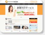 トータルクリーニングノダ|福島県のハウスクリーニング  エアコン清掃や配水管洗浄、キッチンなどの...