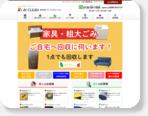 アイコーポレーション|長野県の総合管理会社、ハウスクリーニングも行う  法人個人両方に向けて...