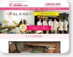 おひさまサービス|広島、山口の家事代行サービス   整理収納のセミナーも行う  ...