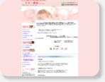 マミー東京|社団法人全国ベビーシッター協会 正会員  産前・産後のお手伝い、ベビー...
