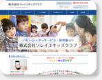 ソレイユキッズクラブ|東神奈川、仲木戸に保育園を運営する会社のベビーシッター「ソレイユベビーシッ...