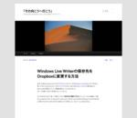 「その向こうへ行こう」 | Windows Live Writerの保存先をDropboxに変更する方法
