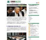 日慢協BLOG —- 日本慢性期医療協会(JMC)の公式ブログサイト » 介護医療院への移行、「各地で滞っている」 ── 介護保険部会で武久会長