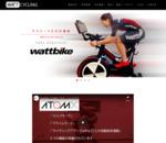 日本サイクス ワットバイク