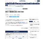 病院の「介護医療院」転換に予想外の傾向!:日経メディカル