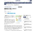 誤嚥性肺炎の「退院」って何だろう?:日経メディカル
