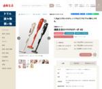 通販生活® | コードレス掃除機 マキタのターボ - 掃除の道具