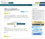 「病床ダウンサイジング支援」に84億円 - CBnewsマネジメント