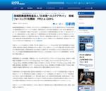 地域医療連携推進法人「日本海ヘルスケアネット」 地域フォーミュラリを開始 PPIとα-GIから|国内ニュース|ニュース|ミクスOnline