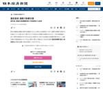 重症患者 遠隔で診療支援 厚労省、質高め医療費抑制 中核病院から助言 :日本経済新聞