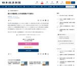 順大付属病院、20年度開業が不透明に  :日本経済新聞