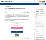 旭川市で医療機関減少続く、若手医師が開業尻込み  :日本経済新聞