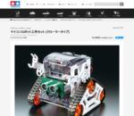 マイコンロボット工作セット (クローラータイプ) | タミヤ