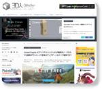 Unreal Engine 4(アンリアルエンジン4)が無料化! - どなたでも無料ダウンロード!将来のアップデートもすべて無料です!