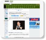 ASCII.jp:NTT Comが考える「IoTセキュリティのフレームワーク」とは (1/2)