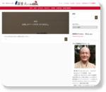 台湾の雑誌に不肖 Fuji3 富吉桑 が取り上げられました! | Asia-Hacks アジアハック
