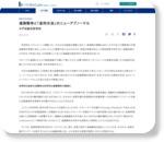 通貨戦争と「金利水没」のニューアブノーマル : 日経BizGate