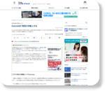 知的生産の技術とセンス:Evernoteを「発見の手帳」とする (1/2) - 誠 Biz.ID