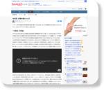 安倍君、言葉を慎みたまえ(渡辺輝人) - 個人 - Yahoo!ニュース