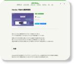 Heroku で始める簡単開発 | バシャログ。