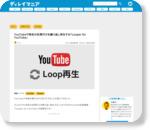 YouTubeで特定の区間だけを繰り返し再生する「Looper for YouTube」 | delaymania