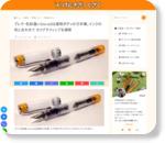 プレラ・色彩逢い(iro-ai)は透明ボディの万年筆。インクの色と合わせて カリグラフィニブを満喫!≡ - げんきざっくざく