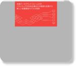 エンジニア as アーティスト - ZDNet Japan