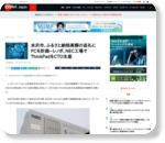 米沢市、ふるさと納税高額の返礼にPCを計画--レノボ、NEC工場でThinkPadをCTO生産 - ZDNet Japan