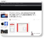 ジャストシステム、iOS 8対応ATOKの提供に意欲。非アップル製IME解禁を「ずっと待ち望んでいた」 - Engadget Japanese